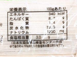 コープそうめん栄養成分表示