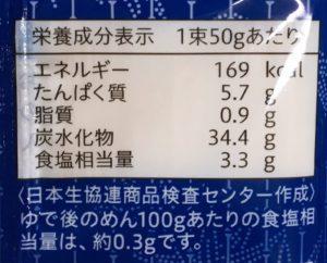 コープ三輪そうめん栄養成分表示