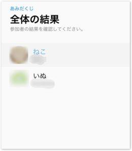 LINEあみだくじ使い方5